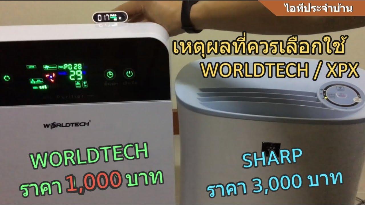 รีวิว เครื่องฟอกอากาศ Worldtech WT-P40 (XPX) อย่างละเอียด พร้อมทดสอบ (ราคา 1พัน) ทางเลือกที่คุ้มสุดๆ