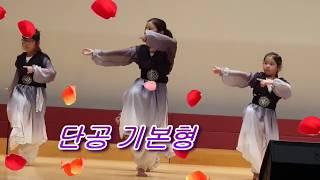 생활체육 국학기공 오산 어린이팀 단공 기본형