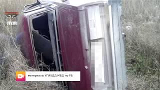 UTV. Подборка аварий Уфы и Башкирии 22.10.2018 г.