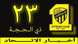 الاتحاد يبدأ المرحلة الثانية🟡انتقال سعود عبدالحميد للنصر شائعة🟡تحديث الأندية الحاصلة على الكفاءة