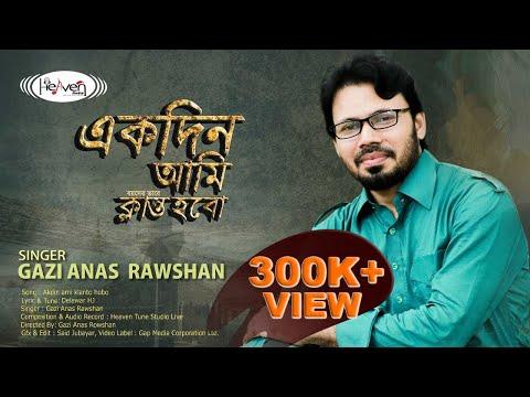 Ekdin Ami Klanto Hobo (একদিন আমি বয়সের ভারে ক্লান্ত হবো) Gojol Mp3 And Lyrics
