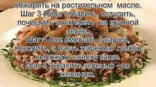 Приготовление гречки.Гречневая каша по купечески