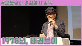 김청기 감독 - 그의 애니메이션 이야기 [강연]