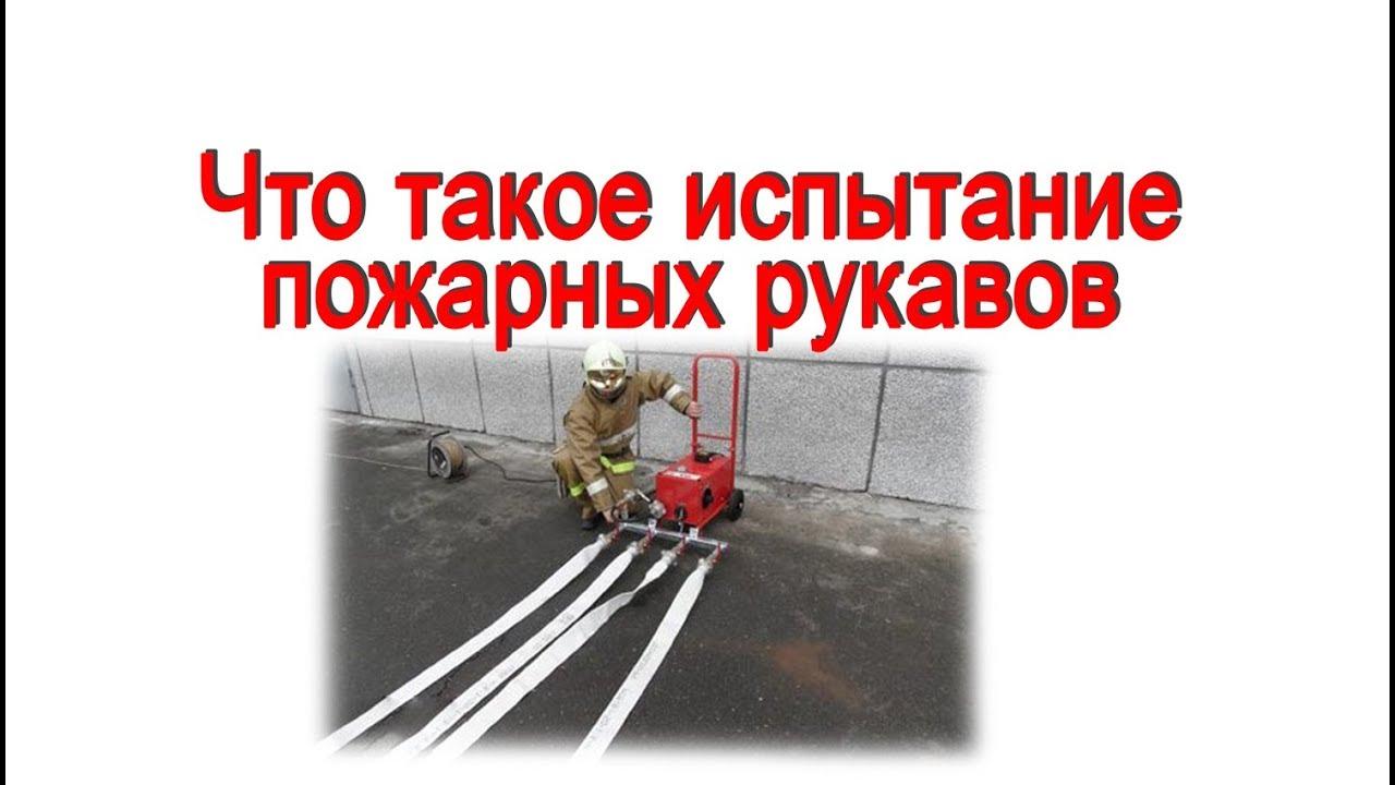 Что такое испытание пожарных рукавов