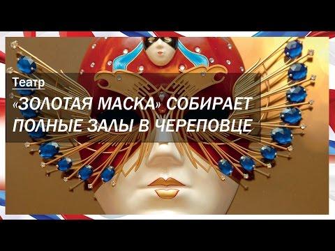 «Золотая маска» собирает полные залы в Череповце