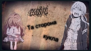 Та сторона - Кукла AMV