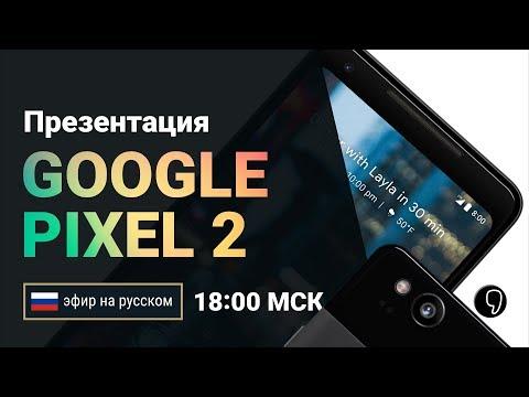 Презентация Google pixel 2, Pixelbook, Home mini на русском (прямой эфир с синхронным переводом)
