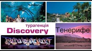 видео туры на Тенерифе