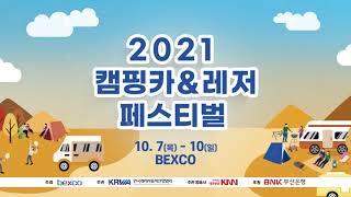 2021 캠핑카&레저페스티벌[2차 사전등록 : …