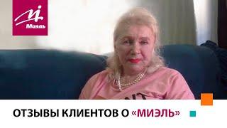 Отзывы клиентов о #МИЭЛЬ    риэлтор Наталья Архипова