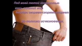 Похудение реально...позитивный настрой видеозапись.mp4
