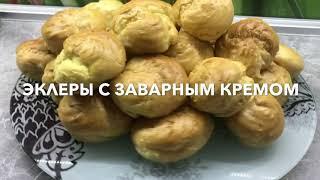 ЭКЛЕРЫ С ЗАВАРНЫМ КРЕМОМ (оптимальный рецепт)