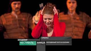 Смотреть видео Афиша. 28 сентября 2018 года - Россия Сегодня онлайн