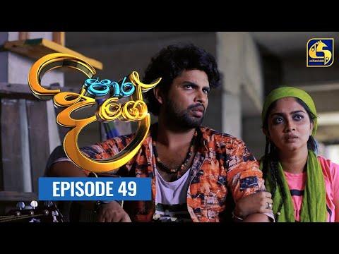 Download Paara Dige Episode 49    පාර දිගේ      27th JULY 2021