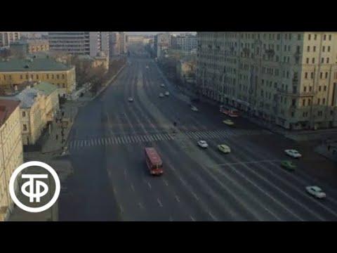 Путешествие по Москве. Вдоль древнего Земляного вала (1984)