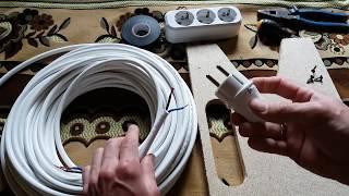 как сделать электрический удлинитель ?