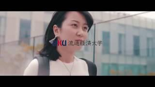 RKU 流通情報学部 流通情報学科 PV30秒版 thumbnail