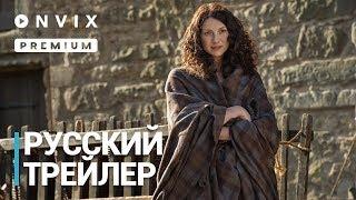 Чужестранка | Русский трейлер | Сериал [2018, 4-й сезон]