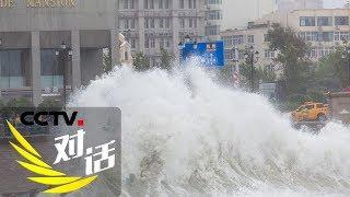 《对话》 20190818 当台风来袭| CCTV财经