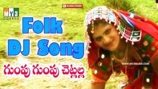 Telangana dj songs | Gumpu gumpu Chetlallaa
