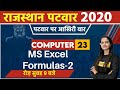 Gambar cover Patwari Exam Preparation 2020  Patwar Computer  By Preeti Ma'am  Ms Excel Formula - 2