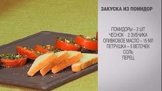 Закуска из помидор / Помидоры по провански / Быстрая закуска / Закуска / Острые помидоры