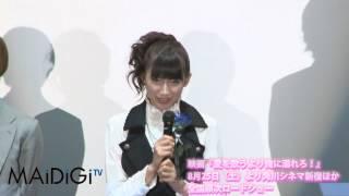女優でモデルの大野いとさんが8月25日、東京都内で行われた主演映画「愛...