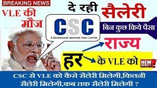 CSC Very Big New Service Live बिना कोई काम किए हर राज्य के Vle को Csc देगी पैसा ,जाने नियम व सर्ते ।