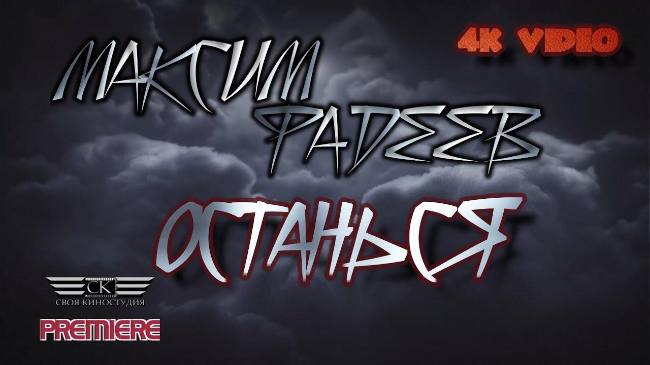 Максим Фадеев - Останься (ПРЕМЬЕРА, 2021, 4К video)