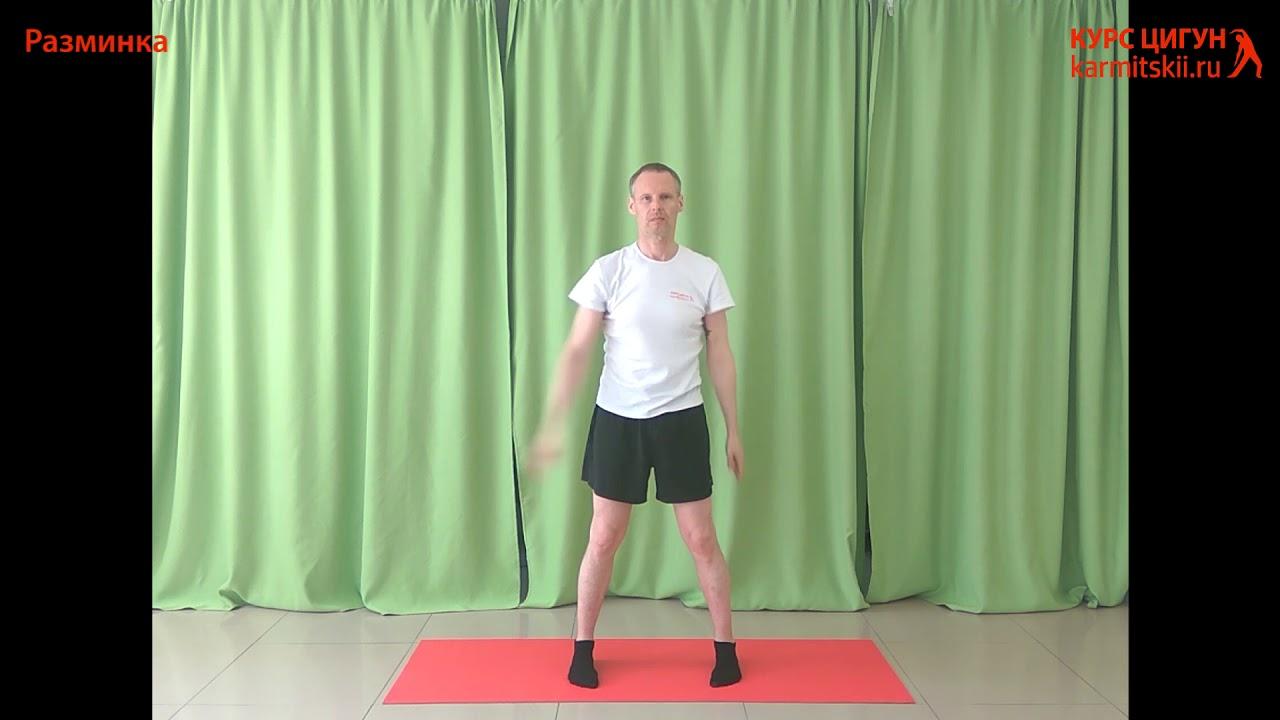 Упражнения цигун видео