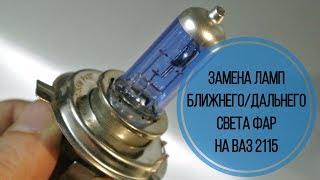 замена ламп ближнего/дальнего света на ваз 2115