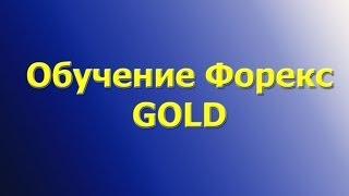 Обучение Форекс GOLD