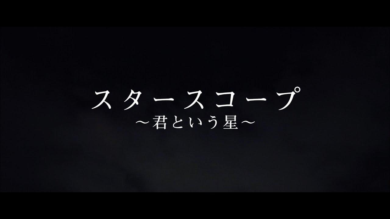 究極人形 (Kyūkyoku Ningyō) – スタ―スコ―プ~君という星~ (Star Scoop ~-kun to iu hoshi ~)