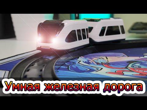 РАСПАКОВКА   Умная детская железная дорога Intelino