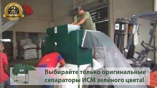 Peralatan untuk membersihkan bijirin daripada kekotoran, Model ISM-10, Malaysia 2016