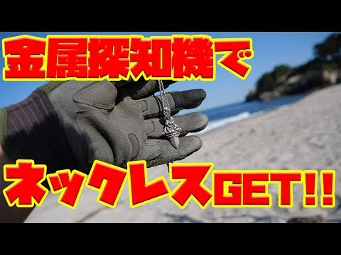 金属探知機でネックレス発見!!