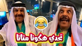 فهد العرادي سناب [ 83 ] تحدي هكونا متاتا مع الخال ابو طلال 😂😂