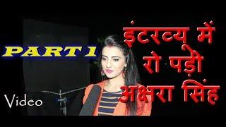 Akshara Singh Interview में रो पड़ी कहा ''ज़िंदगी के सबसे बुरे दौर से गुज़री ''| Akshra Singh Cried