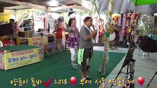 양푼이 품바✔배꼽잡는 중국어일어 능숙✔📷아프리카 방송 인사ㅋㅋㅋ😭 7월12일 낮공연 🎈부여 서동 2018 연꽃축제🎈동그라미 공연단(능이)