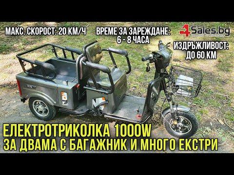 Електротриколка TS-T5 с хиляда вата мощност, две седалки и ремарке TRIKOK4 15