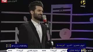 Super Azer Mahni Ran 2018 Keyvan Naser Gal Gozalim