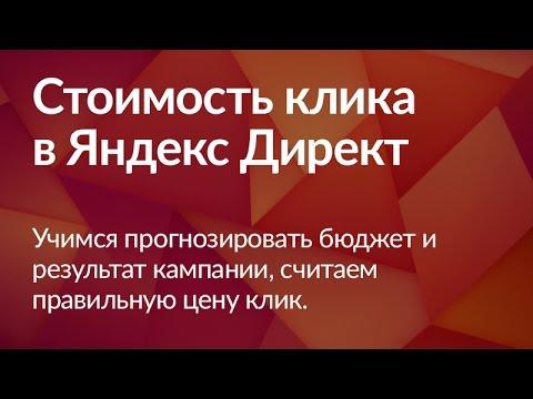 Стоимость клика и прогноз бюджета Яндекс Директ (4 видео из 6)