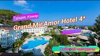 Отзыв об отеле Grand Mir Amor Hotel 4 Турция Кемер