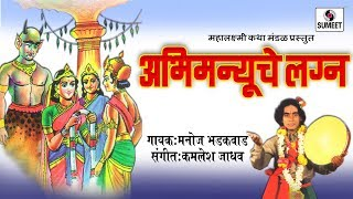 abhimanyuche lagna katha mahabharat manoj bhadakwad sumeet music