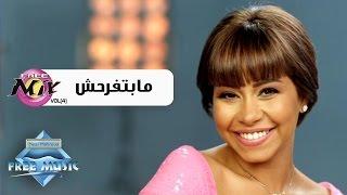 Sherine - Mabtefra7sh   شيرين - ما بتفرحش