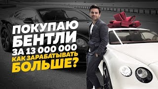 Покупаю Бентли за 13 000 000 руб. Как зарабатывать больше? Влог #2