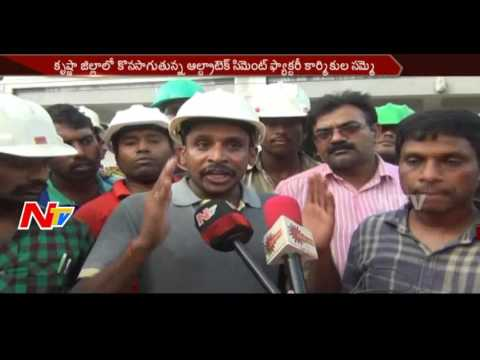 Ultratech Cement Employees Protest Against Management || Krishna District || NTV