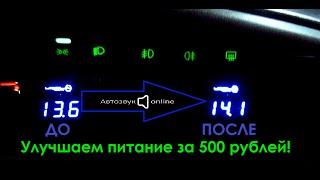 Доработка ВАЗ 2114: Улучшаем питание аудиосистемы за 500р. !