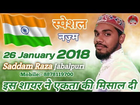 नज़्म एक बार जरुर सुने || Happy Republic Day 26 January 2018 || By Saddam Raza Jabalpuri Naat Online