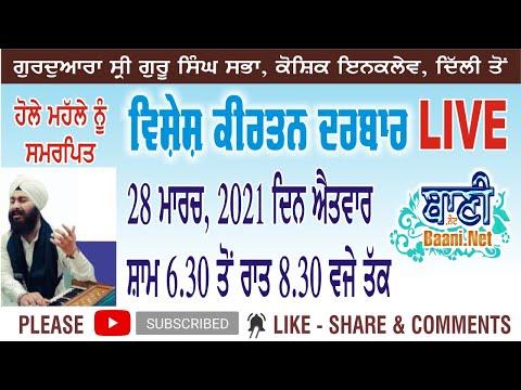 Live-Now-Gurmat-Kirtan-Samagam-From-Koshik-Enclave-Delhi-28-March-2021